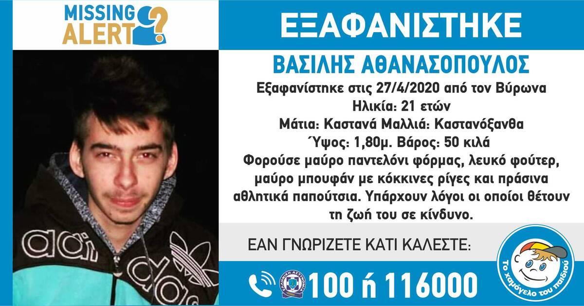 Συναγερμός στον Βύρωνα: Εξαφανίστηκε ο 21χρονος Βασίλης